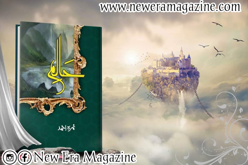 Haalim By Nemrah Ahmed Episodes 22