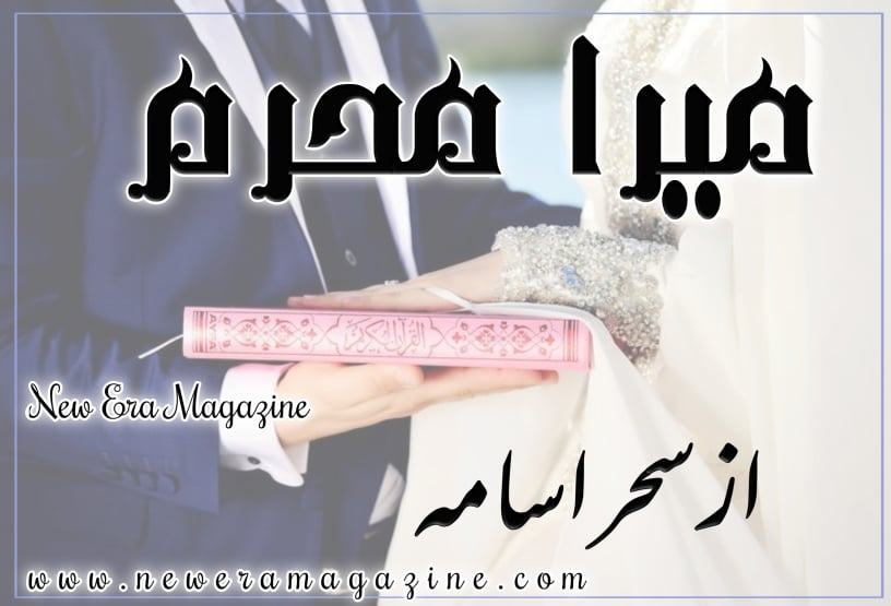 Mera Mehram By Sehar Usama Continue (Episode 1)